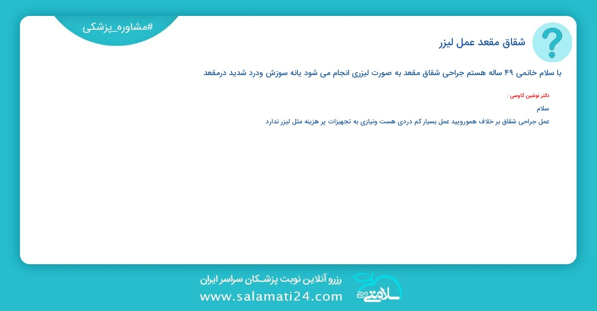 شقاق مقعد (عمل لیزر) - عمومی مشاوره پزشکی   سلامتی 24