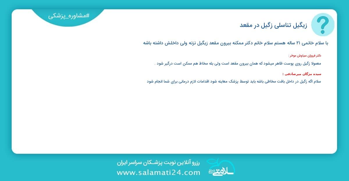 زیگیل تناسلی (زگیل در مقعد) - زنان و زایمان مشاوره پزشکی | سلامتی 24