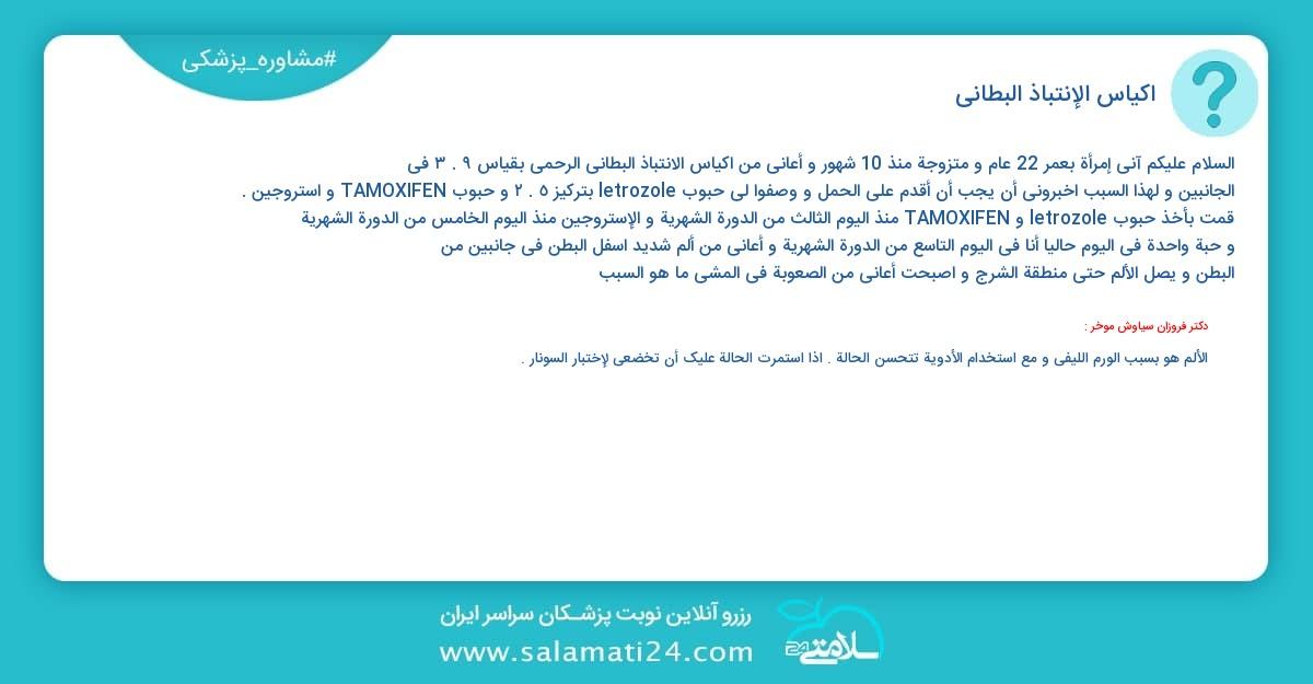 اكياس الإنتباذ البطاني - النسائية و الولادة الإستشارة الطبية | سلامتي 24