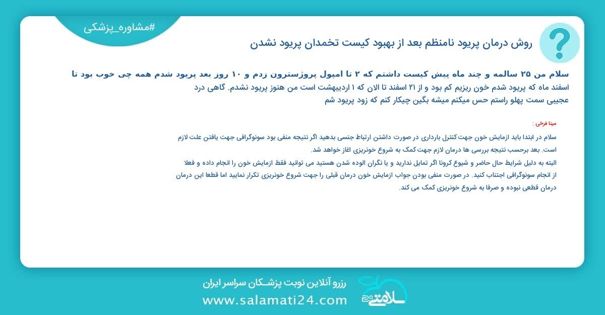 روش درمان پریود نامنظم بعد از بهبود کیست تخمدان (پریود نشدن) - زنان و زایمان مشاوره پزشکی   سلامتی 24