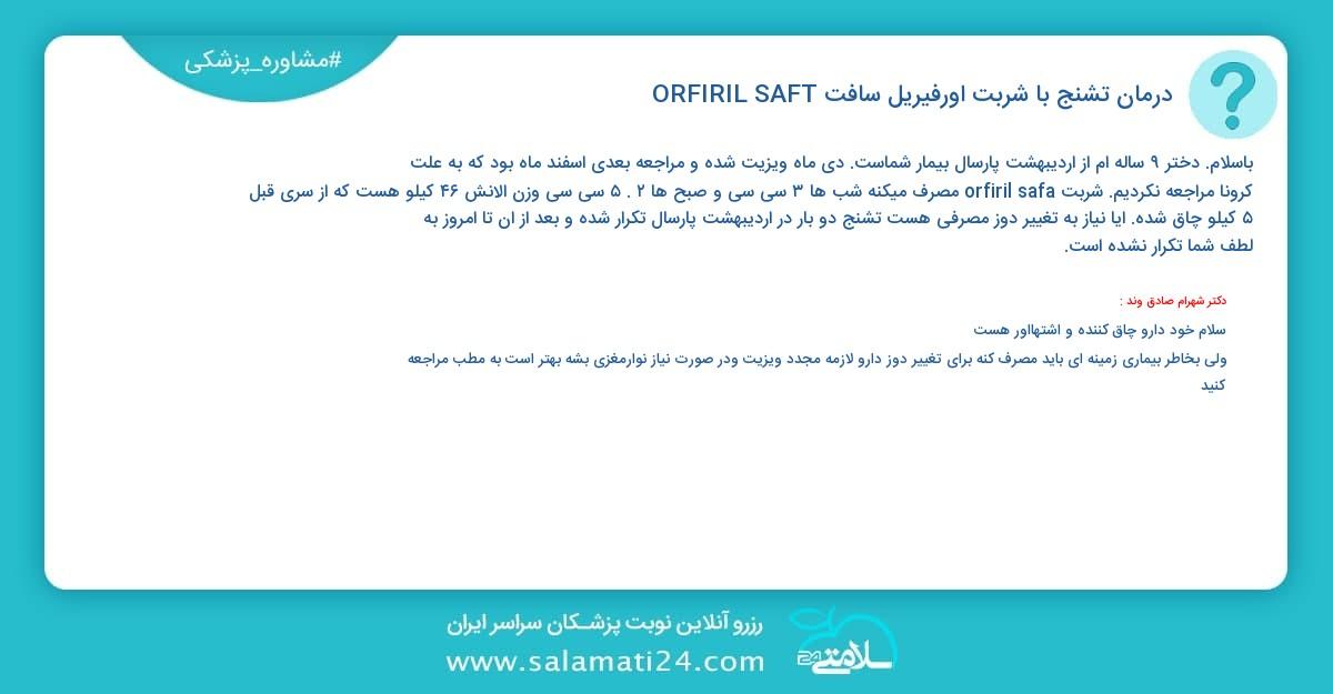 درمان تشنج با شربت اورفیریل سافت (ORFIRIL SAFT) - مغز و اعصاب (نورولوژی) مشاوره پزشکی | سلامتی 24