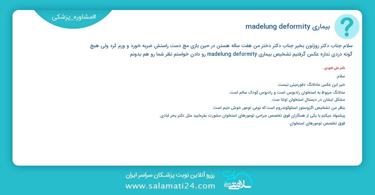 بیماری madelung deformity - ارتوپدی مشاوره پزشکی   سلامتی 24