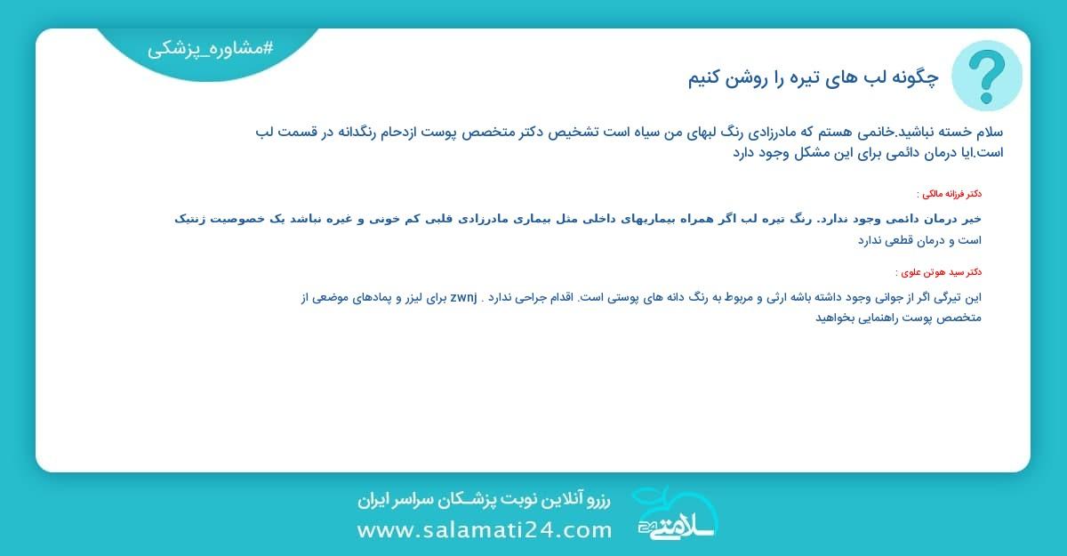 درمان تیرگی لب های مادرزادی مشاوره پزشکی | سلامتی 24