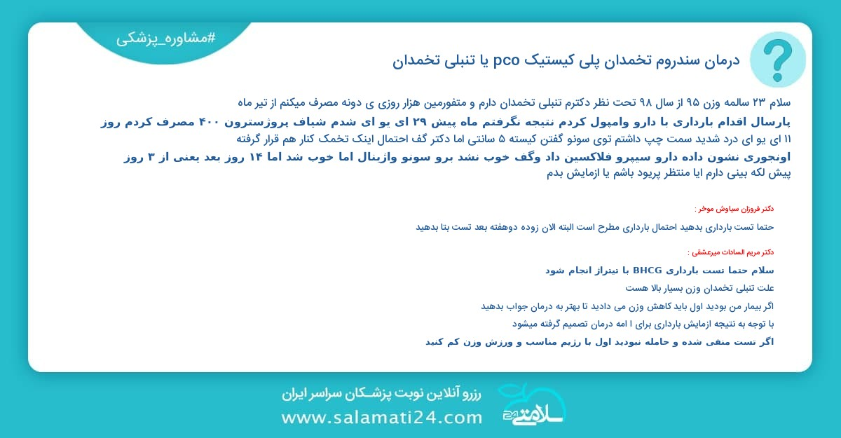 روش های درمانی تنبلی تخمدان یا تنبلی تخمدان یا تخمدان پلی کیستیک مشاوره پزشکی | سلامتی 24