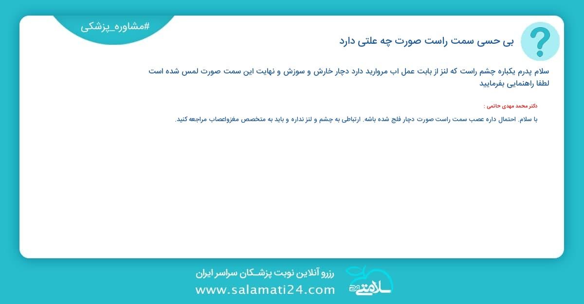 فلج صورت (علائم، علت و درمان) مشاوره پزشکی | سلامتی 24