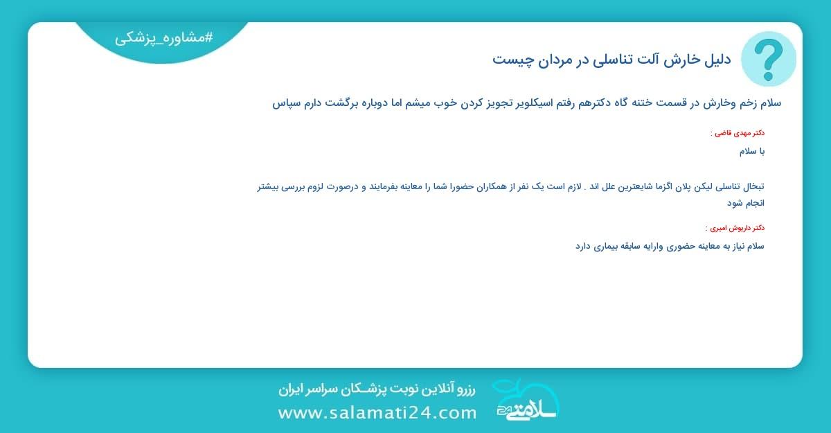 علت و درمان خارش دستگاه تناسلی در مردان و روش های درمان آن مشاوره پزشکی | سلامتی 24