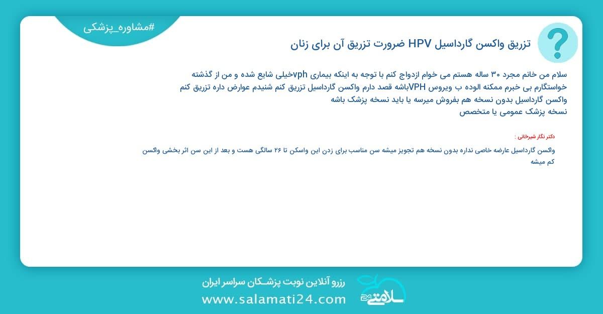 عوارض واکسن گارداسیل مشاوره پزشکی   سلامتی 24