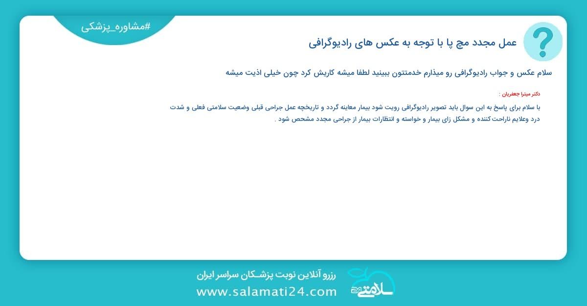 رادیوگرافی مچ پا مشاوره پزشکی   سلامتی 24