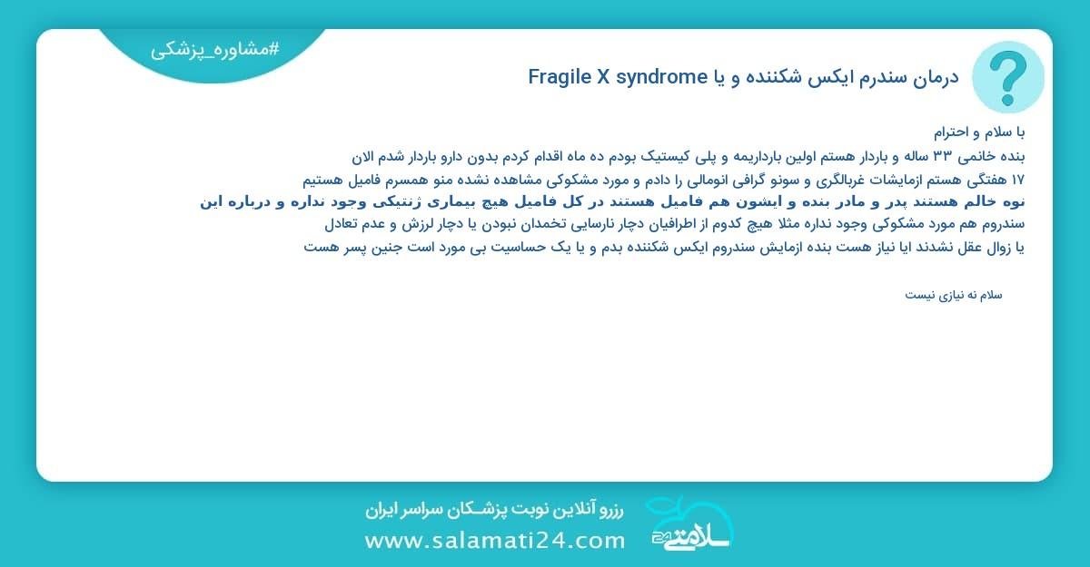علت و روش درمان سندرم ایکس شکننده (Fragile X syndrome) مشاوره پزشکی | سلامتی 24