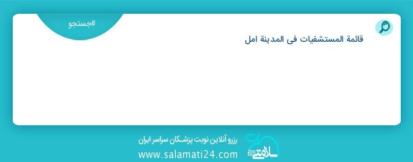 آدرس و شماره تلفن بیمارستان ها در شهر آمل