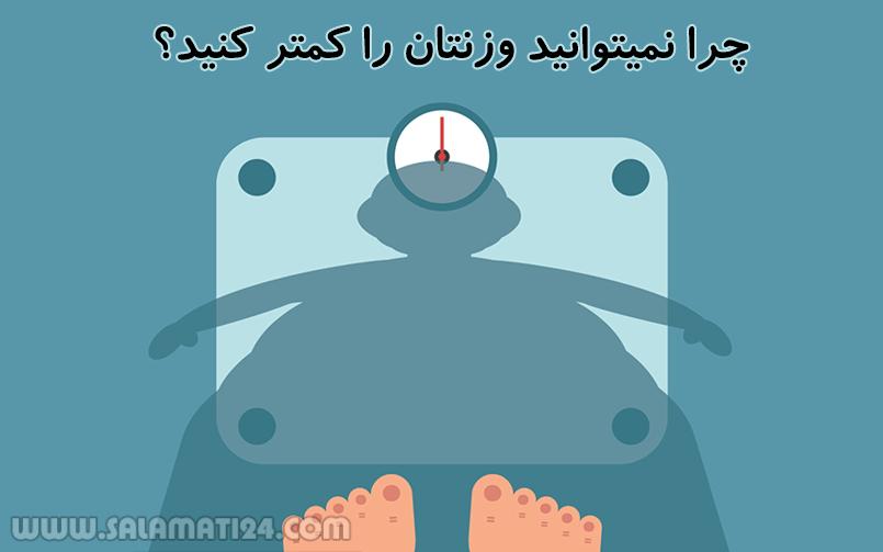 چرا نمی توانید وزنتان را کم کنید؟