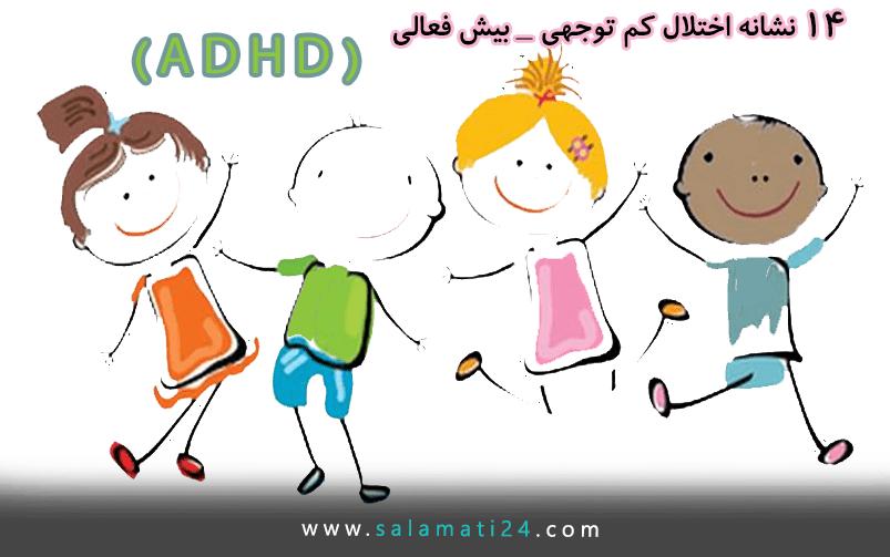 ۱۴ نشانه اختلال کم توجهی و بیش فعالی (ADHD) در کودکان