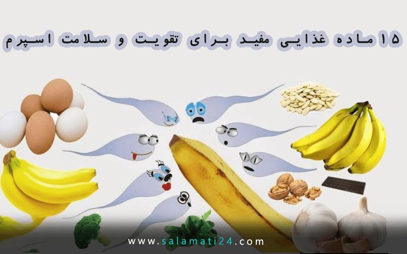 ۱۵ ماده غذایی مفید برای تقویت و سلامت اسپرم