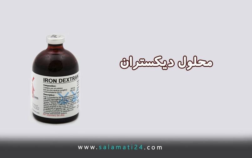 محلول دیکستران
