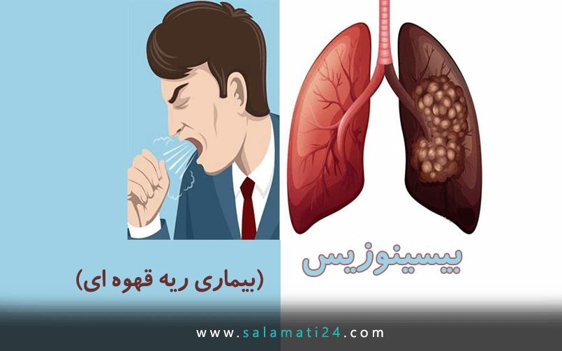بیماری بیسینوزیس (ریه قهوه ای)