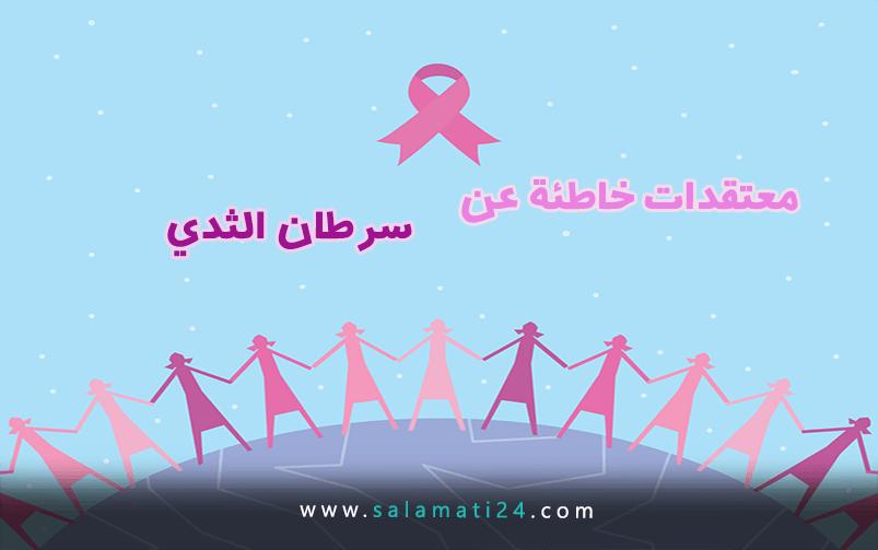 معتقدات خاطئة عن سرطان الثدي