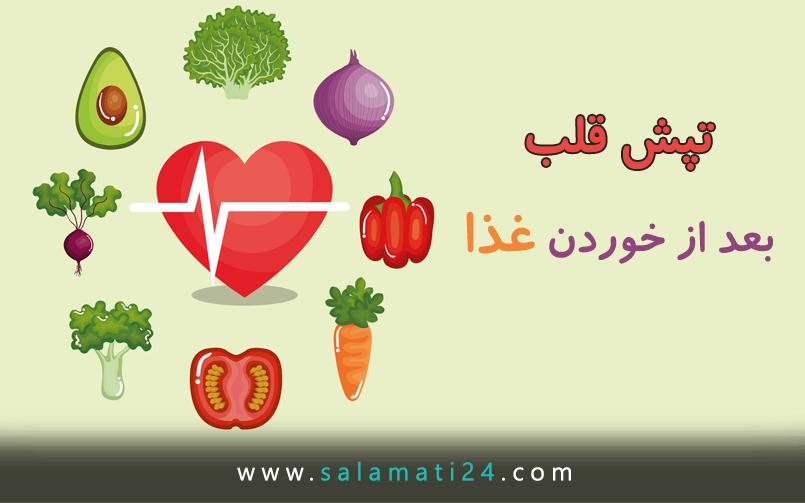 تپش قلب بعد از خوردن غذا