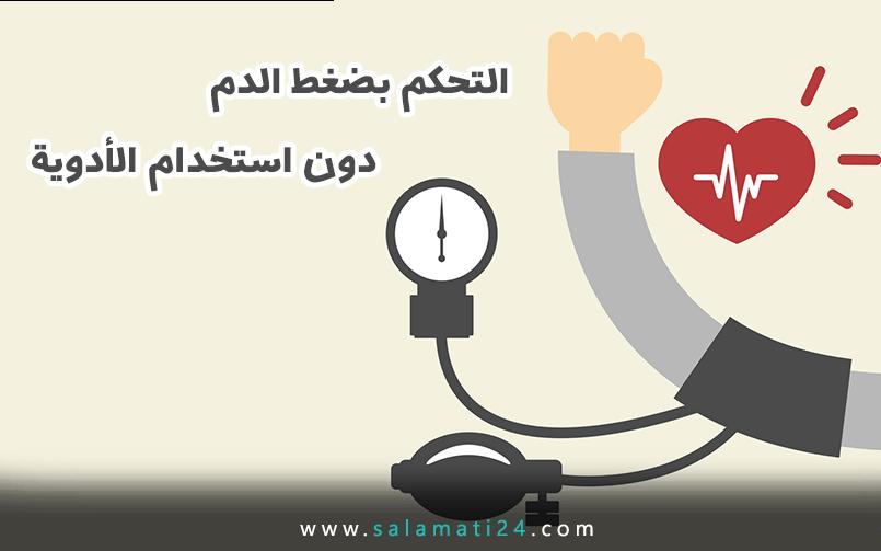 التحکم و السیطرة بضغط الدم دون اﺴﺘﺨدام اﻷدوﻴﺔ