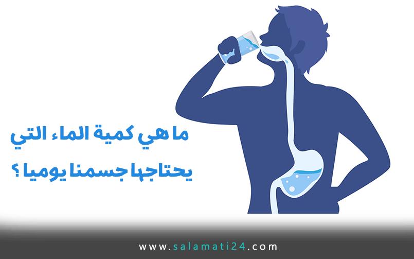 ما هي کمیة الماء التي یحتاجها جسمنا یومیا ؟