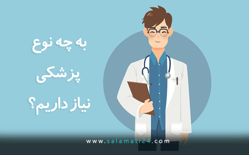 یافتن پزشک متخصص