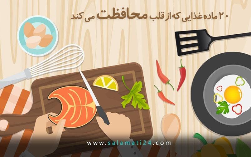 20 ماده غذایی برای محافظت از قلب