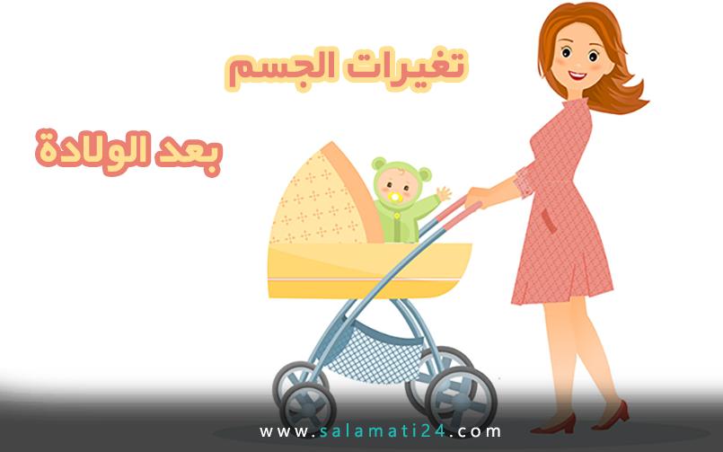 تغیرات الجسم بعد الولادة