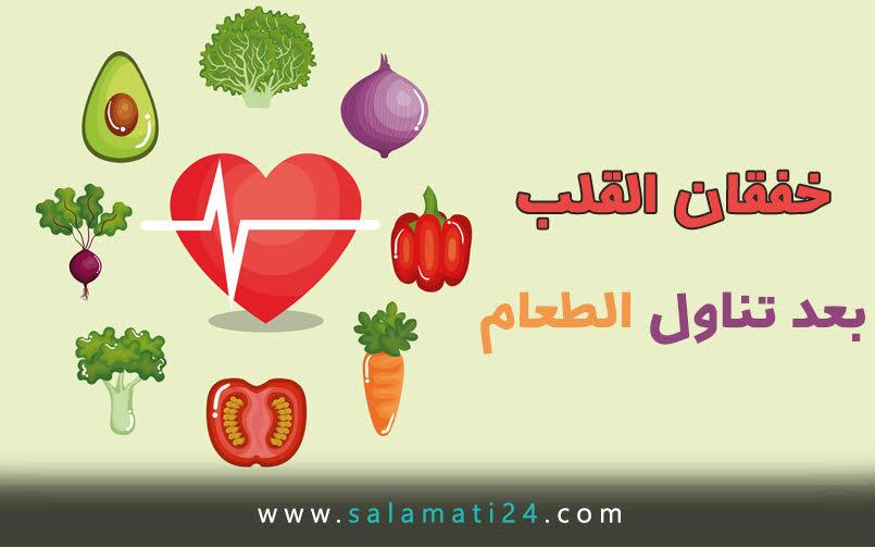 خفقان القلب بعد تناول الطعام