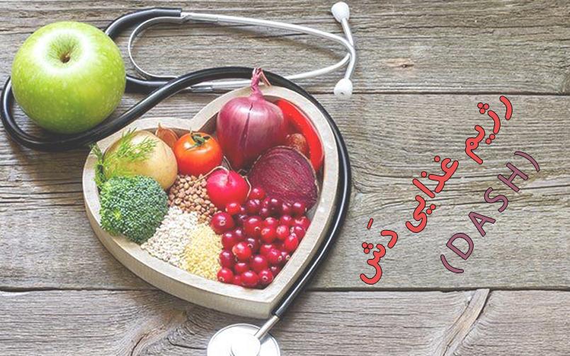 راهنمای کامل رژیم غذایی DASH برای افراد مبتلا به فشار خون