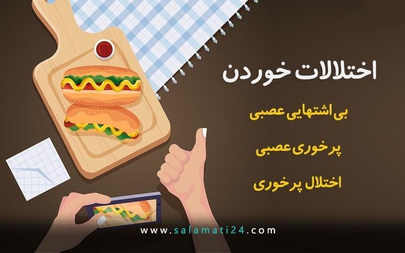 اختلالات خورد و خوراک