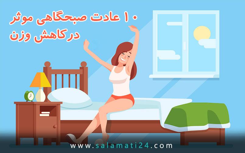 10 عادت صبحگاهی موثر در کاهش وزن