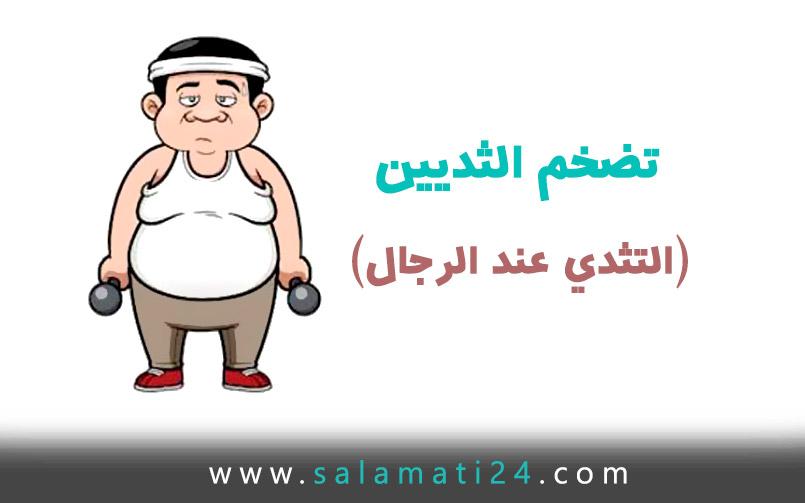 التثدي عند الرجال او تضخم الثديين عند الرجال (Gynecomastia)