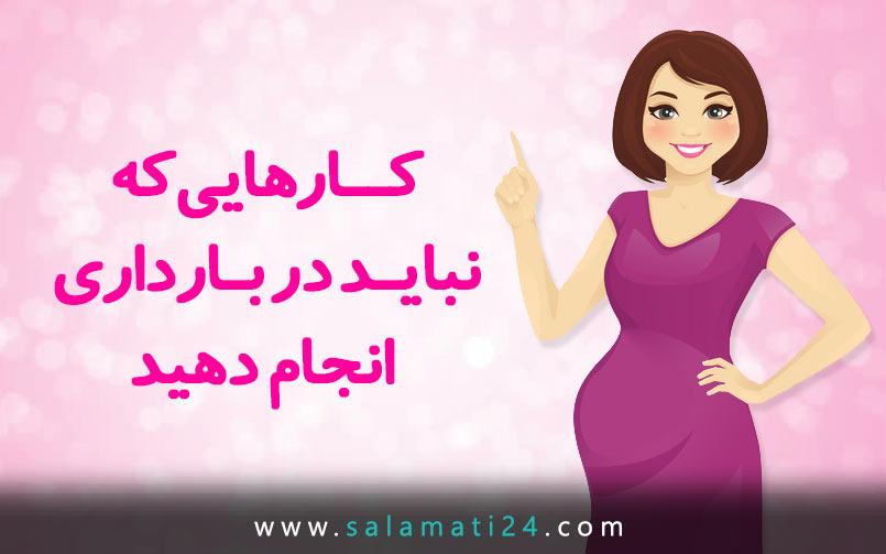 کارهایی که نباید در بارداری انجام دهید
