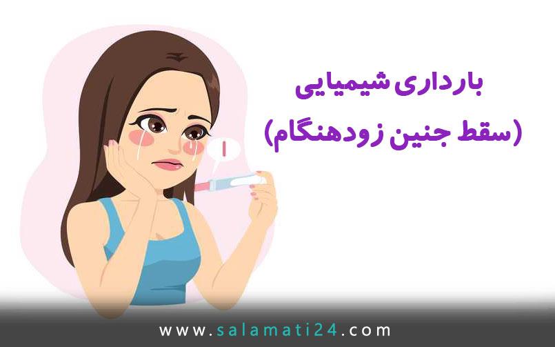 بارداری شیمیایی (سقط جنین زودهنگام)