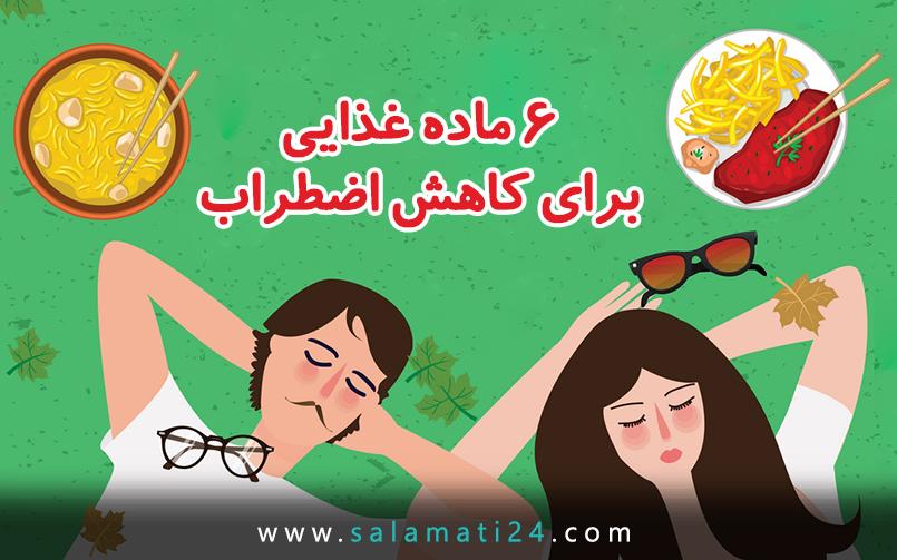 6 ماده غذایی برای کاهش اضطراب