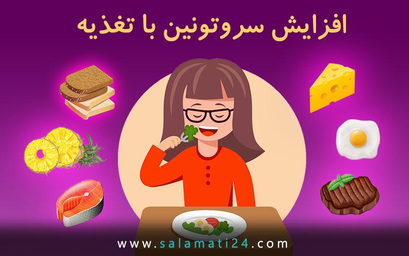 7 ماده غذایی برای افزایش سروتونین