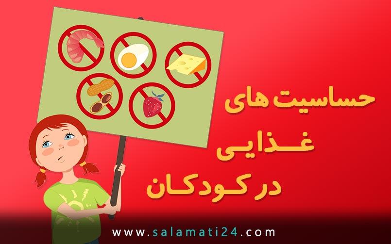 کودک و حساسیت غذایی
