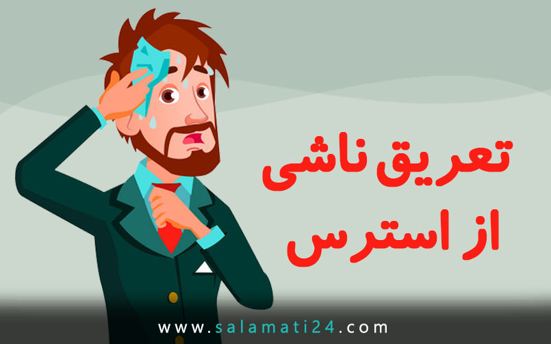 عرق ناشی از استرس