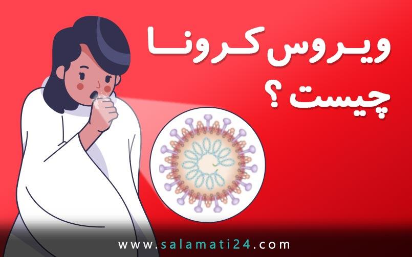 ویروس کرونا چیست؟