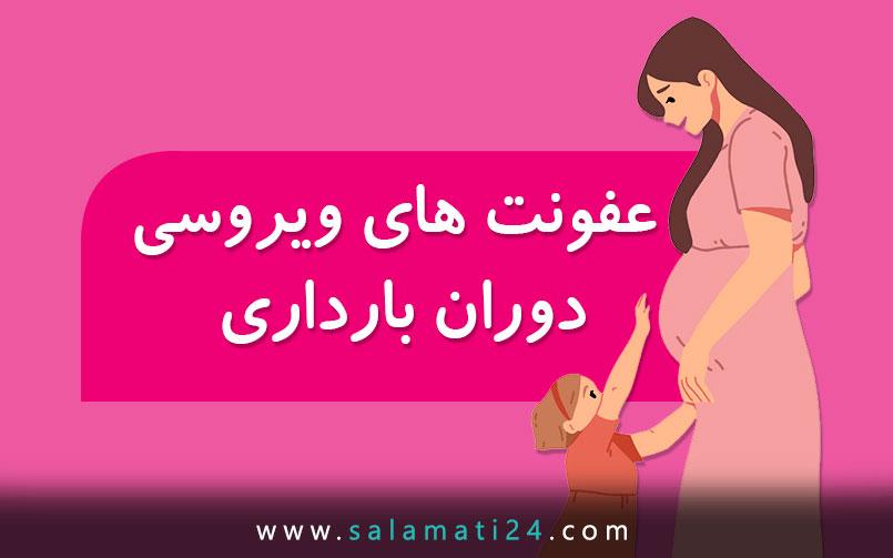 عفونت های ویروسی دوران بارداری