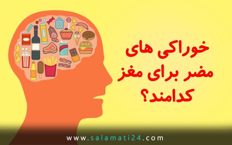 7 ماده غذایی مضر برای سلامت مغز