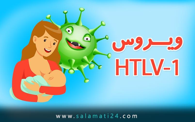 ویروس اچ. تی. ال. وی. وان (HTLV-1)