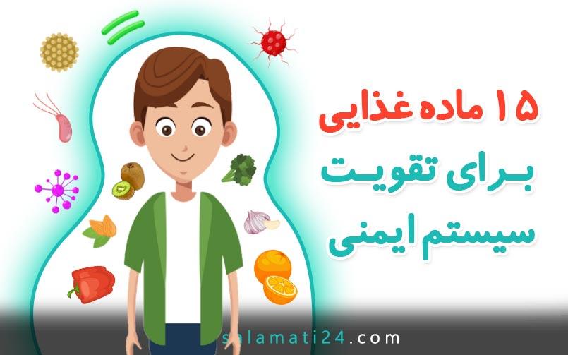 15 ماده غذایی برای تقویت سیستم ایمنی