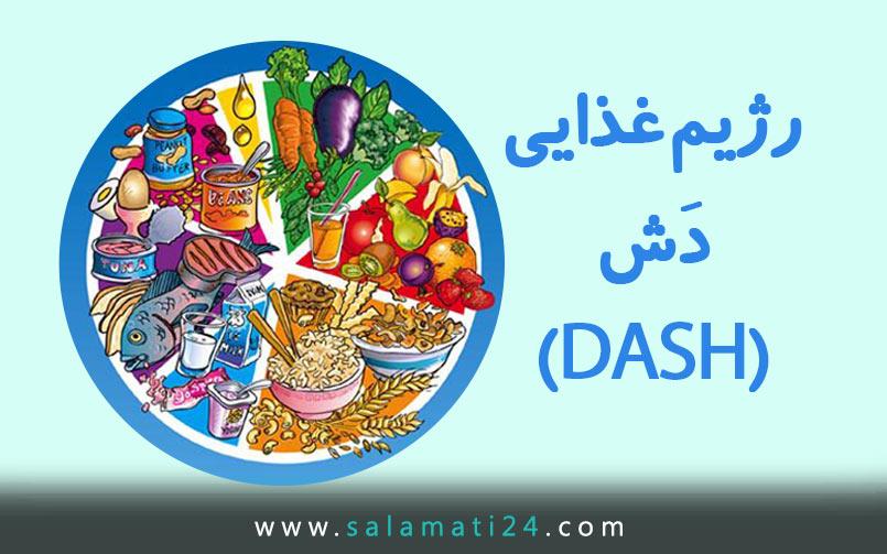 رژیم غذایی دش مناسب برای کاهش فشار خون