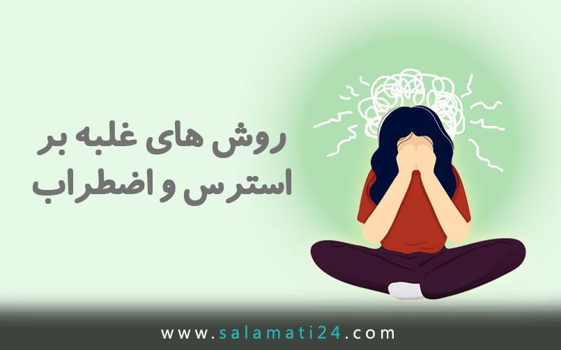11 روش غلبه بر استرس و اضطراب [راهنمای تصویری]