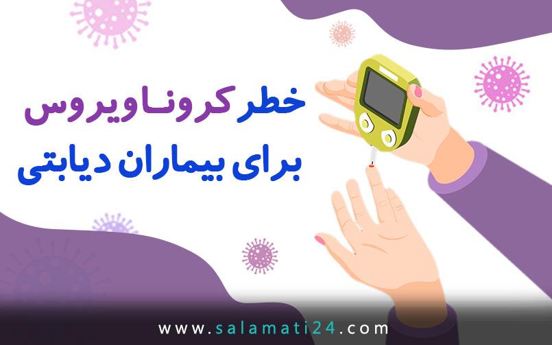 خطر ابتلا به کووید 19 برای بیماران دیابتی