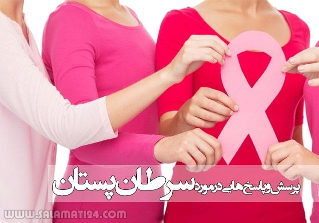 پرسش ها و پاسخ هایی در مورد سرطان پستان