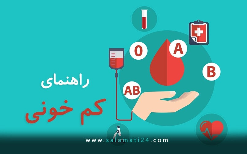 راهنمای جامع کم خونی