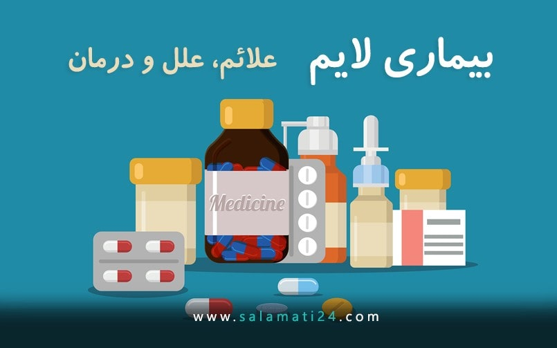 بیماری لایم: علائم، علت ها و درمان