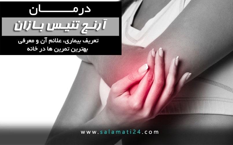 بیماری آرنج تنیس بازان ( Tennis elbow) چیست؟