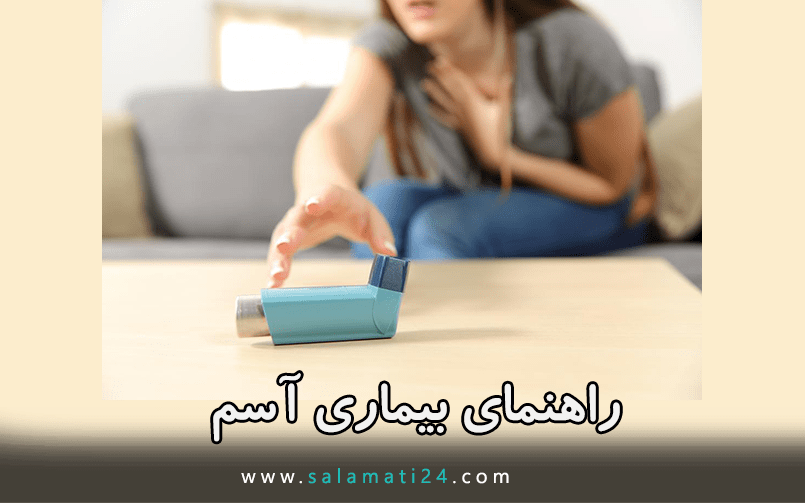 راهنمای بیماری آسم